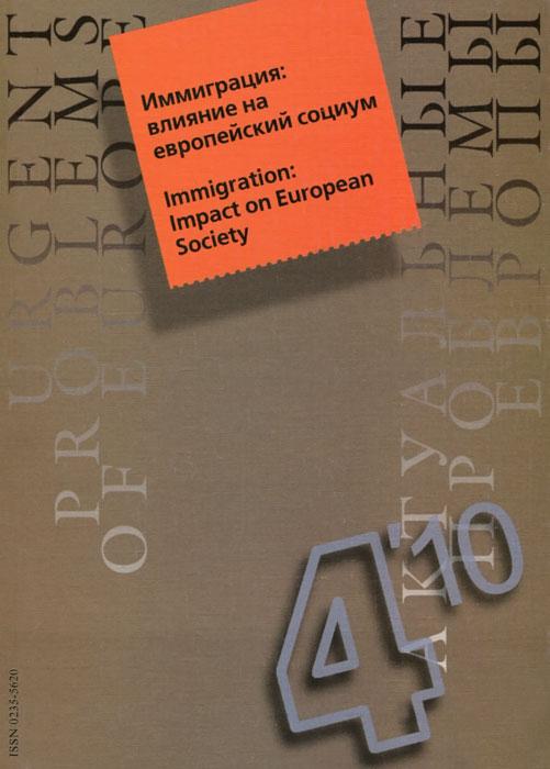 Актуальные проблемы Европы, №4, 2010. Иммиграция. Влияние на европейский социум