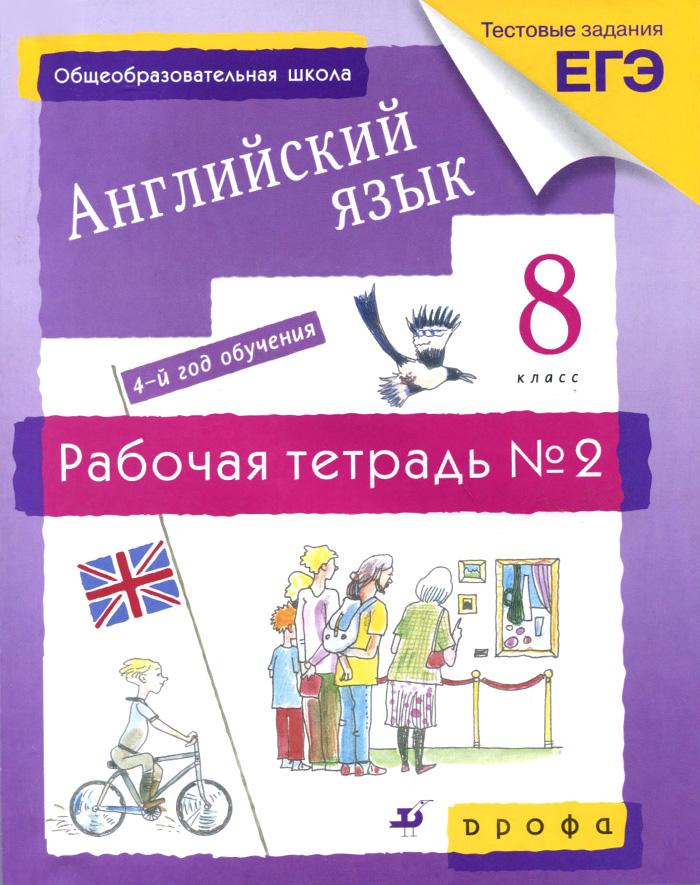 Английский язык. 8 класс. 4-й год обучения. Рабочая тетрадь №2