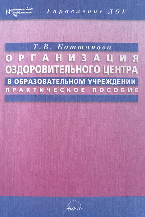 Организация оздоровительного центра в образовательном учреждении ( 5-89415-269-0 )