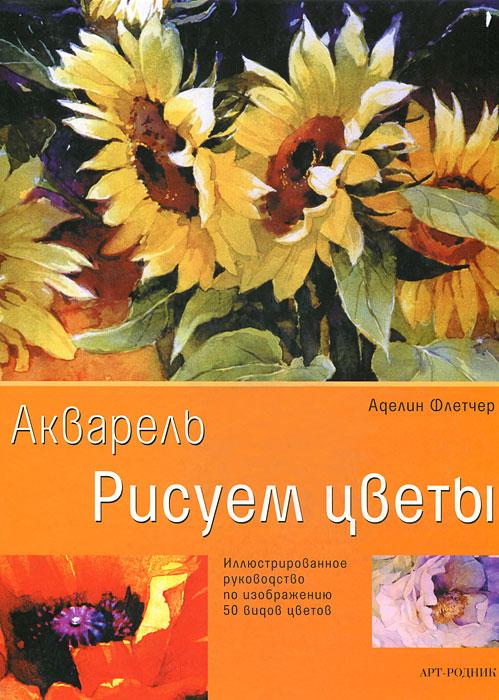 Акварель. Рисуем цветы