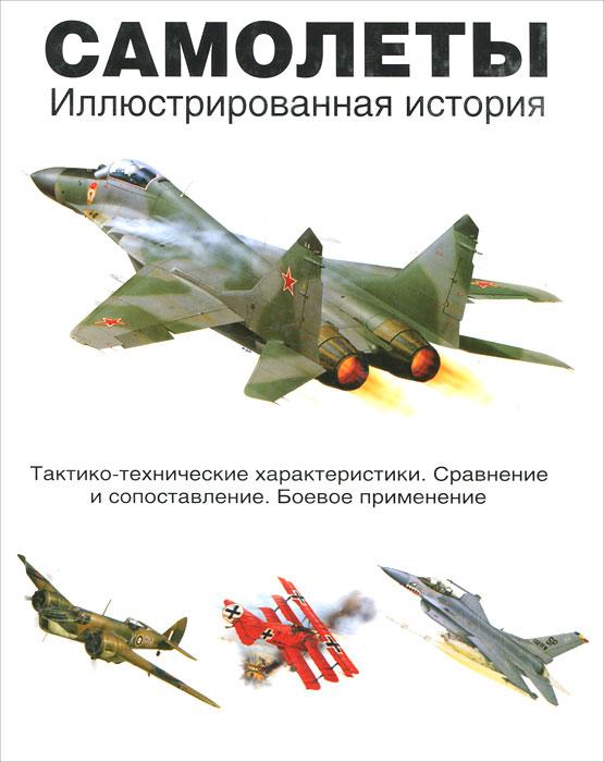 Самолеты. Иллюстрированная история ( 978-5-17-064062-1, 978-5-271-26267-8, 978-5-4215-0414-6, 1-904687-98-9 )