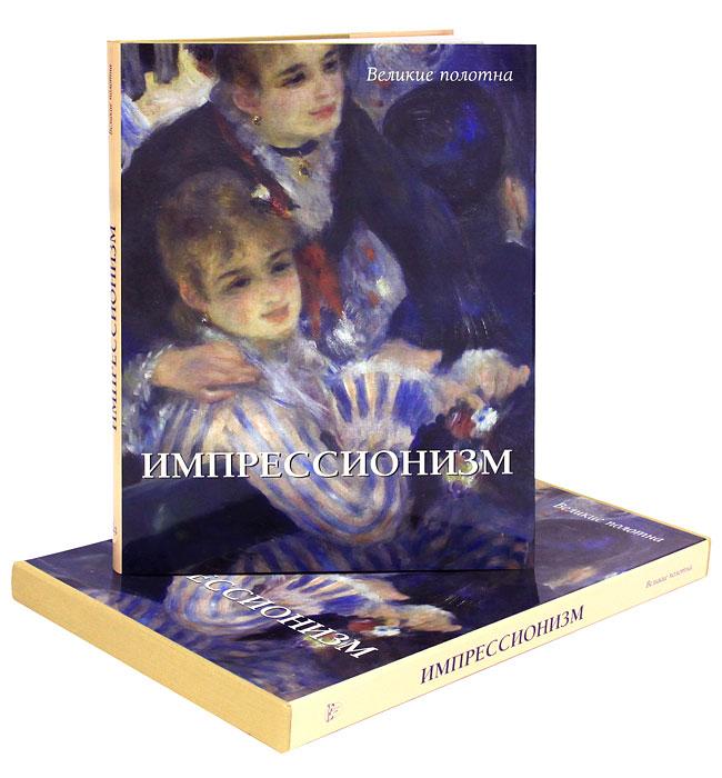 Импрессионизм (подарочное издание). Татьяна Пономарева