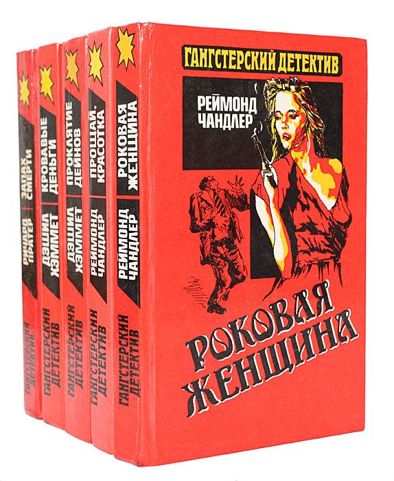 """Серия """"Гангстерский детектив"""" (комплект из 5 книг)"""
