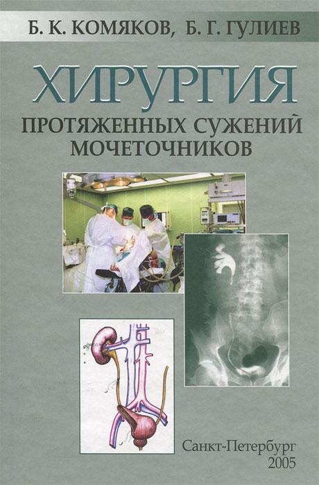 Хирургия протяженных сужений мочеточников ( 5-98230-019-5 )