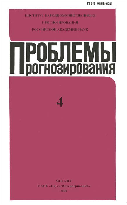 Проблемы прогнозирования, №4, 2000