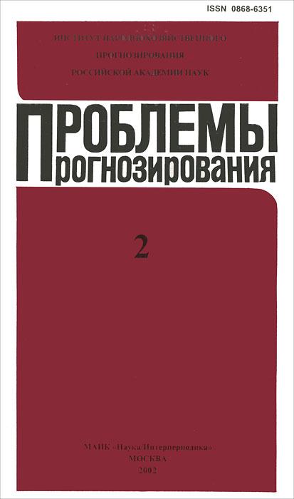 Проблемы прогнозирования, №2, 2002
