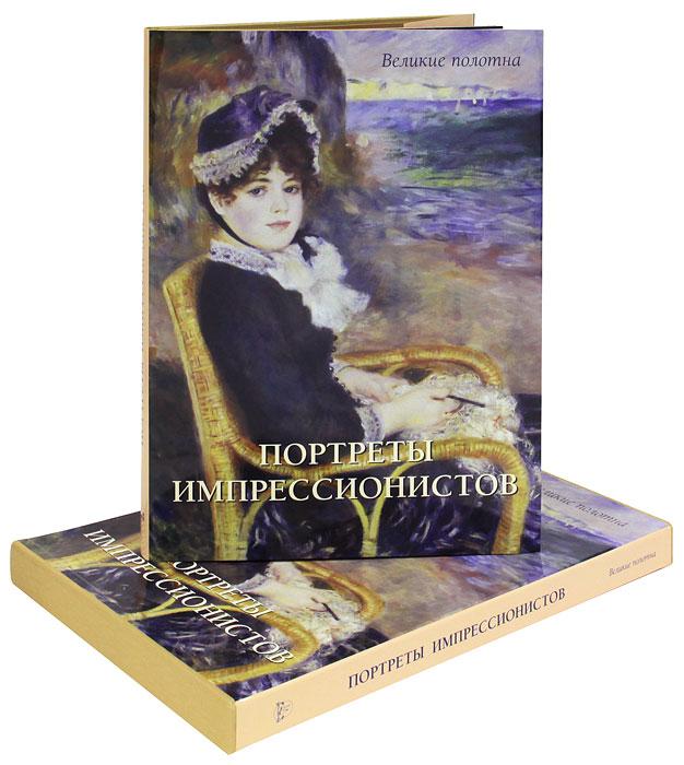Портреты импрессионистов (подарочное издание). Екатерина Малинина