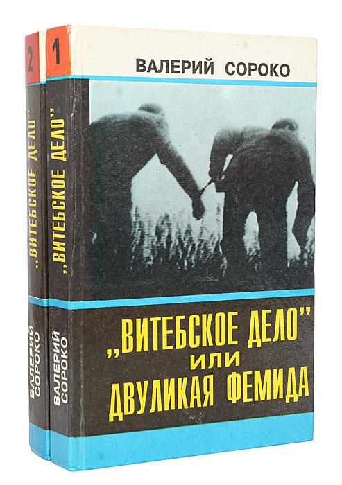 """""""Витебское дело"""", или Двуликая Фемида (комплект из 2 книг)"""
