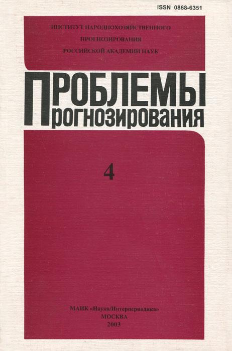 Проблемы прогнозирования, №4, 2003