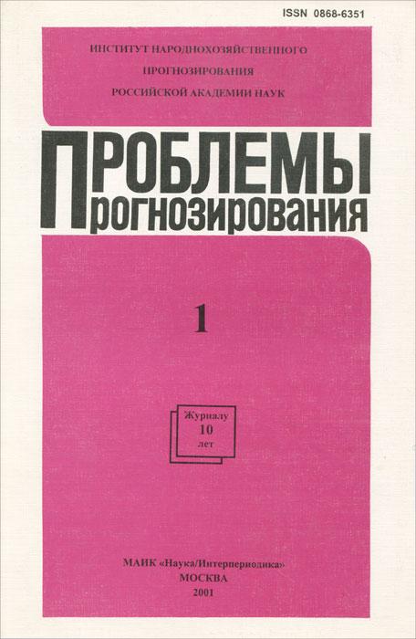 Проблемы прогнозирования, №1, 2001