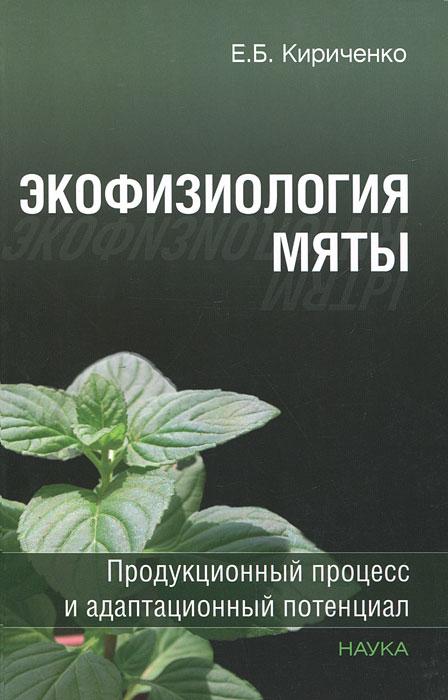 Экофизиология мяты. Продукционный процесс и адаптационный потенциал ( 978-5-02-035574-3 )