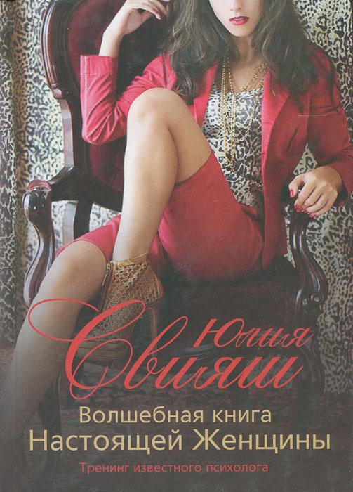 Волшебная книга Настоящей Женщины. Юлия Свияш