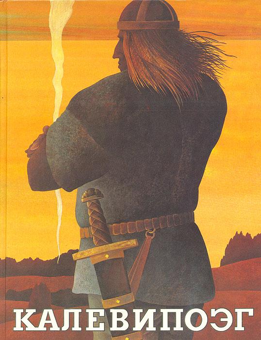 Калевипоэг12296407Калевипоэг - книга необычная, в ее создании приняли участие многие поколения. Истории про богатыря Калевипоэга, сына Калева, родились в глубине древности. В эпосе изображен народ, его жизнь, чаяния и надежды. В единоборстве главного героя с Рогатым, Тусларом, бесами воплощена непримиримость ко всему злому, подлому и несправедливому, встречающемуся в жизни. Предисловие написал народный писатель Эстонии Яан Кросс.