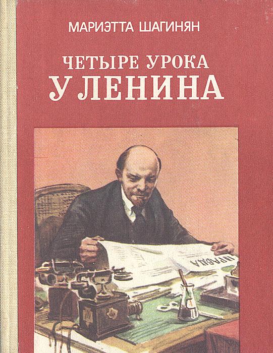 Четыре урока у Ленина