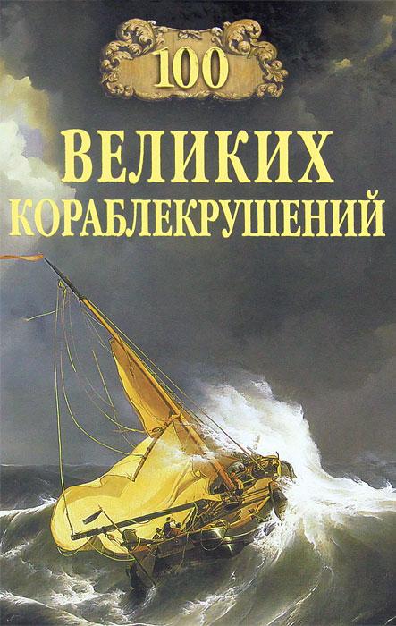 100 великих кораблекрушений. И. А. Муромов