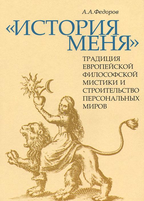 История меня. Традиция европейской философской мистики и строительство персональных миров