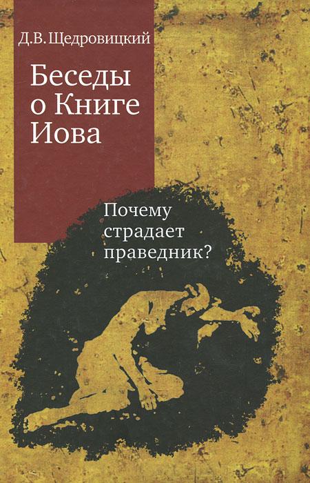 Беседы о Книге Иова. Почему страдает праведник?. Д. В. Щедровицкий