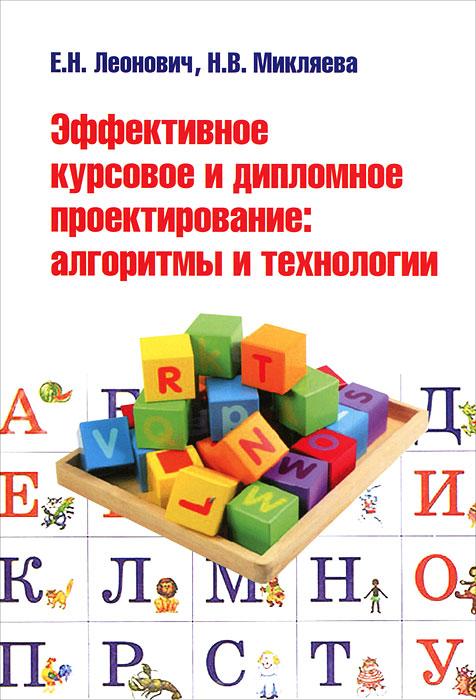Эффективное курсовое и дипломное проектирование. Алгоритмы и технологии. Е. Н. Леонович, Н. В. Микляева