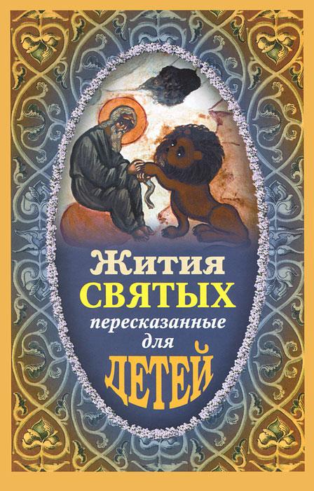 Жития святых, пересказанные для детей. Протоиерей Виктор Ильенко, Евгений Поселянин