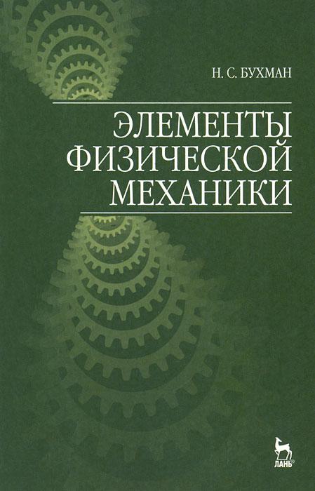 Элементы физической механики ( 978-5-8114-0806-1 )