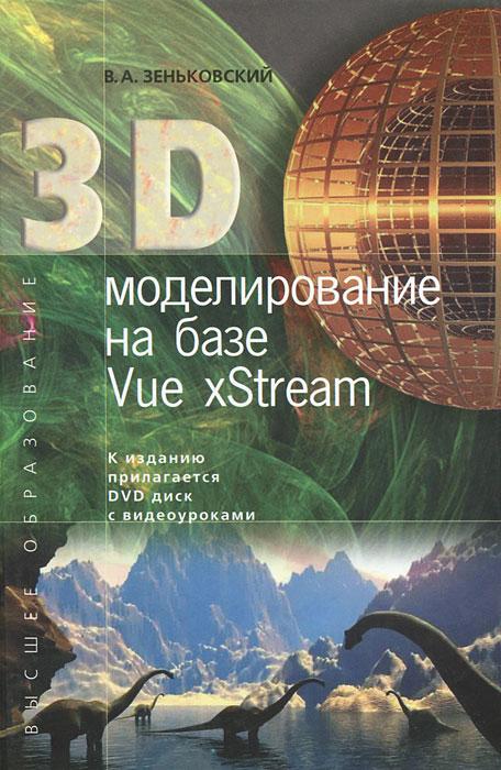 3D моделирование на базе Vue xStream (+ DVD-ROM)