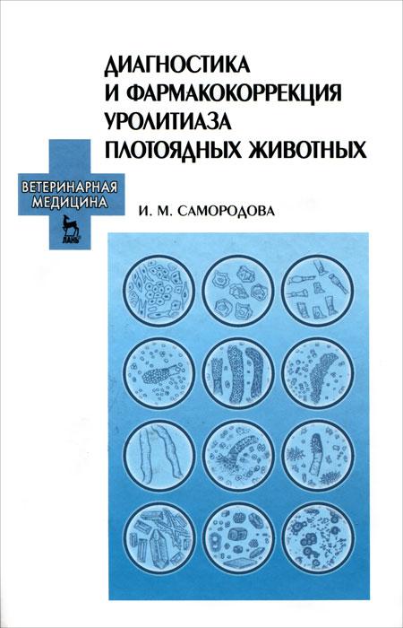 Диагностика и фармакокоррекция уролитиаза плотоядных животных ( 978-5-8114-0835-1 )