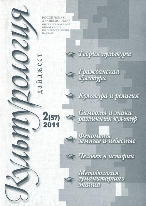 Культурология. Дайджест, №2(57), 2011