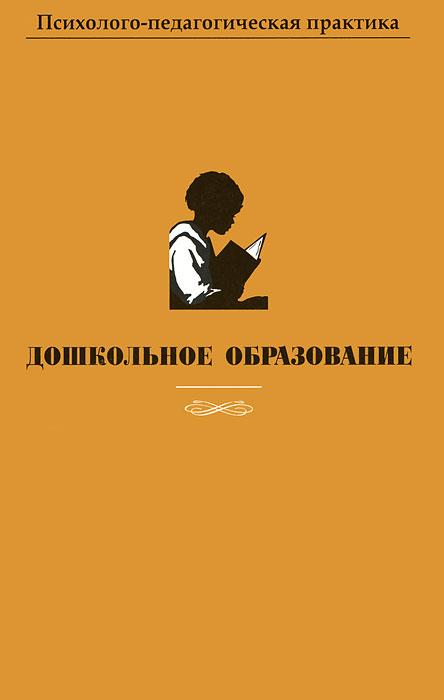 Дошкольное образование ( 5-94916-006-1 )