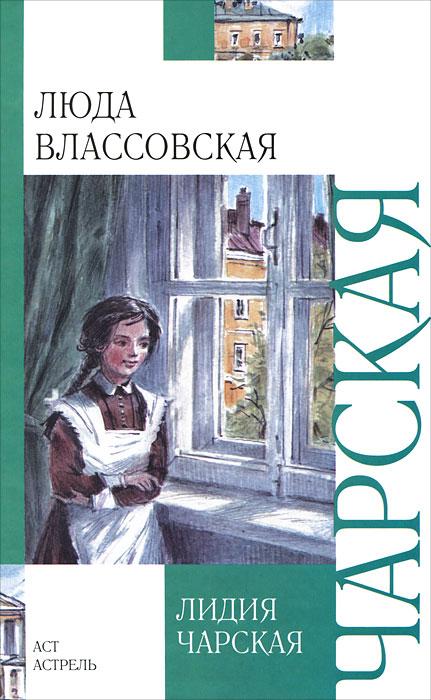 Люда Влассовская ( 978-5-17-069545-4, 978-5-271-36517-1, 978-5-226-04507-3 )