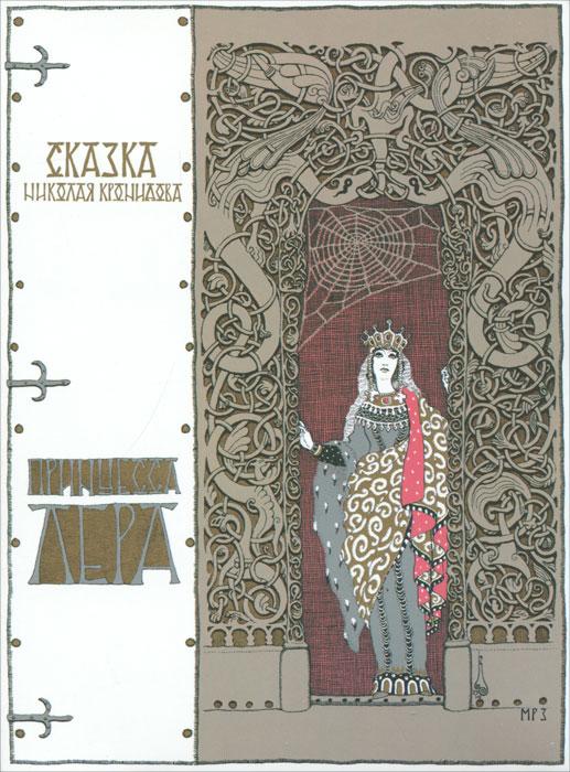 Принцесса Лера (аудиокнига MP3). Николай Кронидов