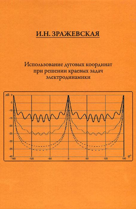Использование дуговых координат при решении краевых задач электродинамики ( 978-5-98187-754-4 )