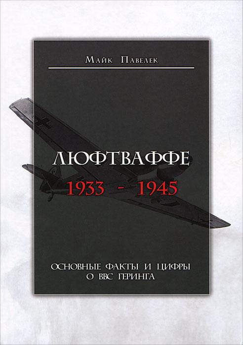 Люфтваффе. 1933-1945. Майк Павелек