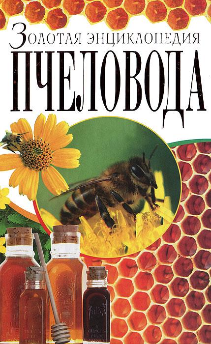 Золотая энциклопедия пчеловода. *