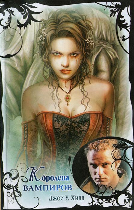 Королева вампиров ( 978-5-17-074961-4, 978-5-271-36606-2 )