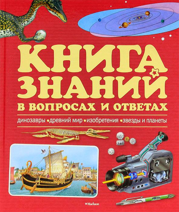 Книга знаний в вопросах и ответах. Динозавры. Древний мир. Изобретения. Звезды и планеты. Уэнди Мадгуик, Робин Керрод