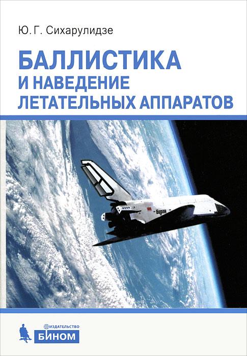 Баллистика и наведение летательных аппаратов ( 978-5-9963-0531-5 )