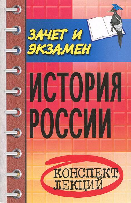 История России ( 978-5-222-19004-3 )