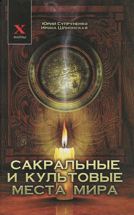 Сакральные и культовые места мира ( 978-5-222-18999-3 )
