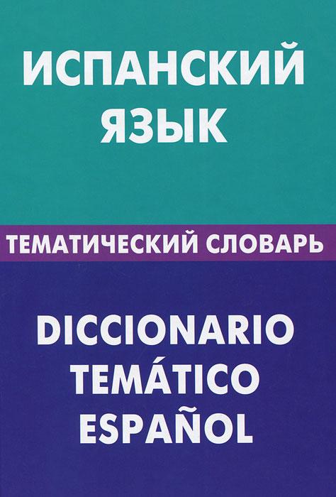 ��������� ����. ������������ ������� / Diccionario tematico espanol