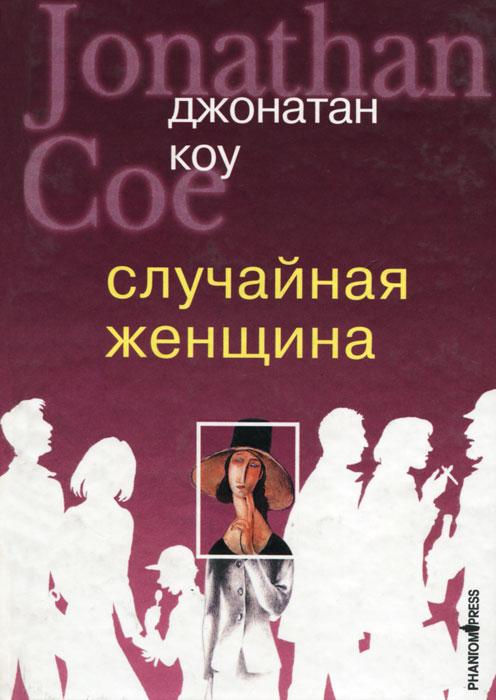 Обложка книги Случайная женщина