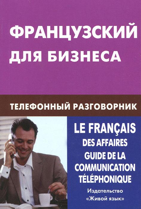 Французский для бизнеса. Телефонный разговорник ( 978-5-8033-0808-9 )