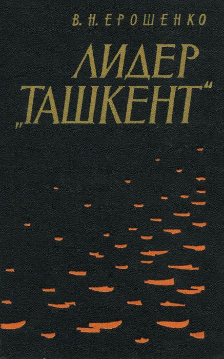 "Лидер ""Ташкент"""