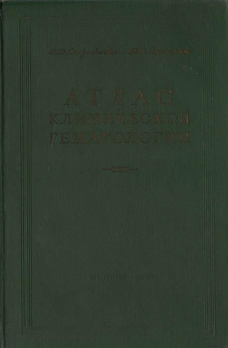 Атлас клинической гематологии
