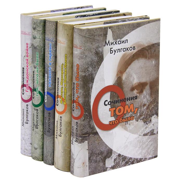 Михаил Булгаков. Сочинения в 5 томах (комплект из 5 книг). Михаил Булгаков