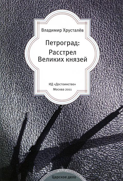 Петроград. Расстрел Великих князей ( 978-5-904552-15-2 )