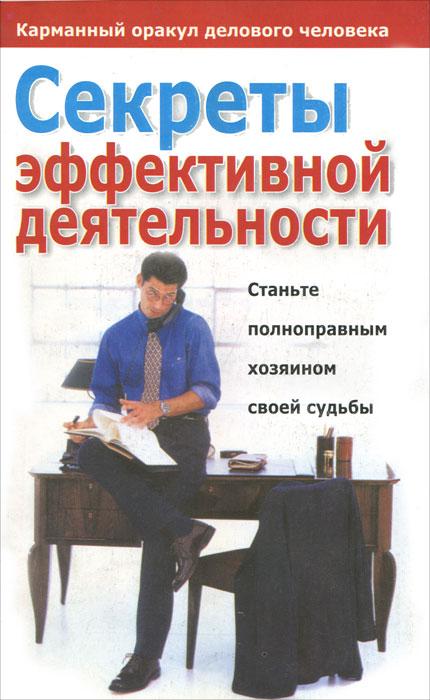 Секреты эффективной деятельности ( 5-17-030188-X, 985-13-3322-0 )