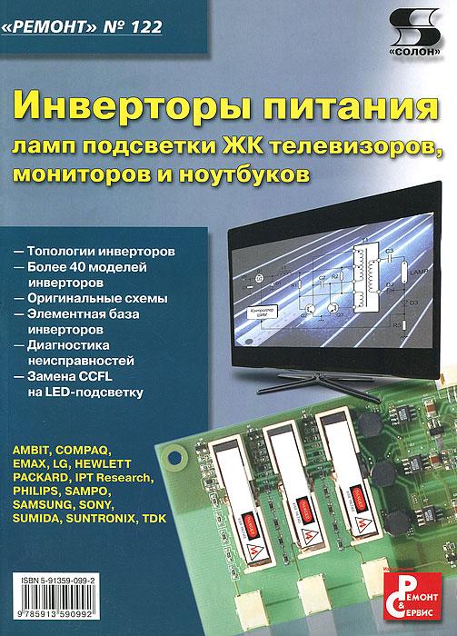 Инверторы питания ламп подсветки ЖК телевизоров, мониторов и ноутбуков