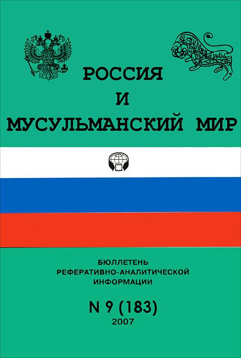 Россия и мусульманский мир. Бюллетень реферативно-аналитической информации, №9(183), 2007