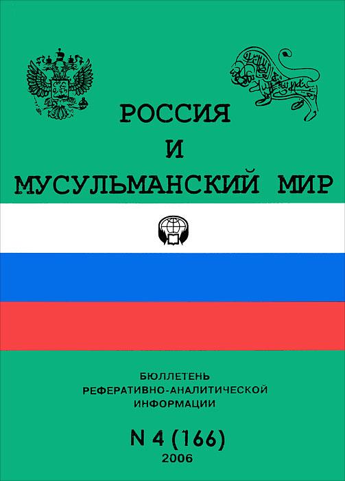 Россия и мусульманский мир, №4(166), 2006