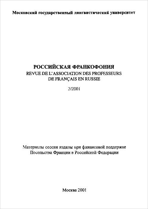 Российская франкофония. Часть 2